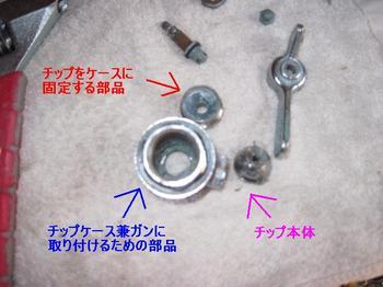 コピー ~ ロータリーチップ分解2.JPG