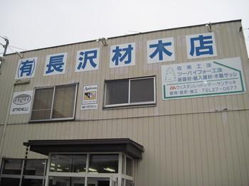 長澤材木店さん.JPG